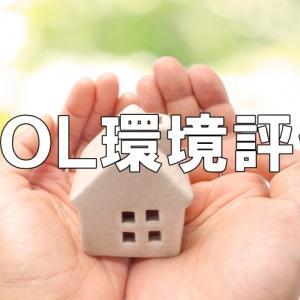QOL環境評価について