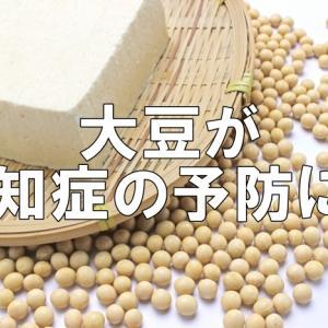 大豆が認知症の予防に?