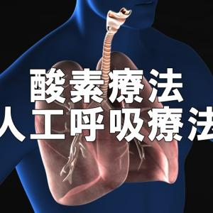 酸素療法と人工呼吸療法の違いを言える?