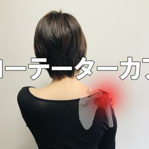なで肩は筋力低下が原因?ローテーターカフがカギ?