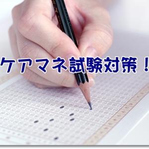【ケアマネ問題にチャレンジ】間違いやすい保険料に関する問題