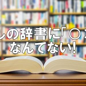 わしの辞書に「○×」なんてないわ!と言う利用者Xさんpart2