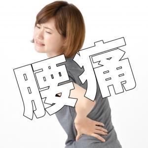 9割の腰痛は自分で治せる!?ホンマか?