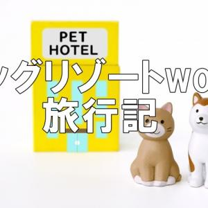 愛犬と初旅行!山中湖ドッグリゾートwoof旅行記