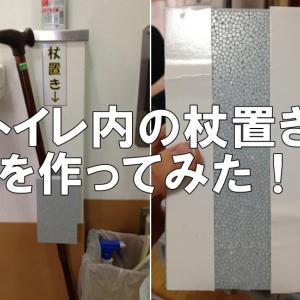 トイレ内の手作り杖置きを作りました!