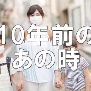 10年前の東日本大震災。あの時の私は何をしてた?