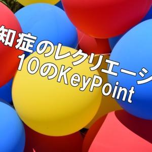 認知症のレクリエーション 10のkeypoint