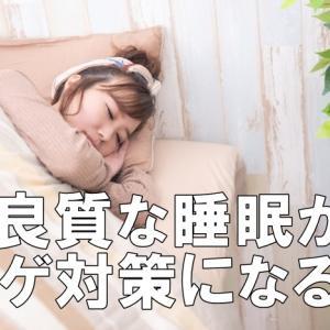 良質な睡眠がつむじハゲの対策になる?