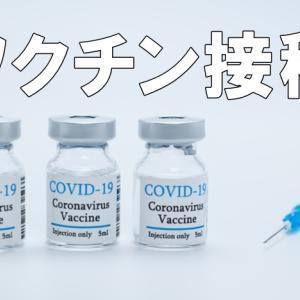 新型コロナウイルスワクチン接種2回目完了。副反応は?
