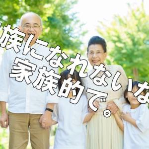 家族になれないなら、家族的で。
