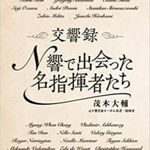 茂木大輔「交響録~N響で出会った名指揮者たち」