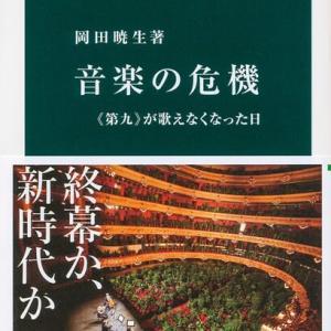 岡田暁生「音楽の危機」