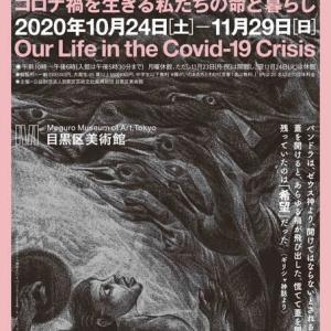 目黒区美術館「LIFE展」:古茂田守介の作品