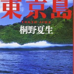 桐野夏生「東京島」