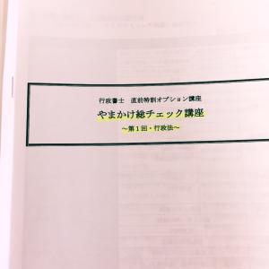 令和元年度行政書士試験振り返り(やまかけレジュメとともに)①行政法