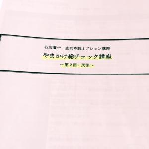令和元年度行政書士試験振り返り(やまかけレジュメとともに)②民法