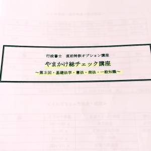 令和元年度行政書士試験振り返り(やまかけレジュメとともに)③基礎法学・憲法・商法・一般知識
