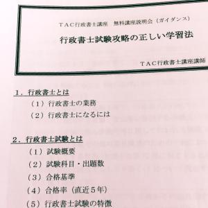 1/13(月・祝)横浜校でセミナーを担当します。
