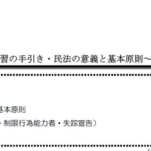 【レジュメハイライト】民法第1回