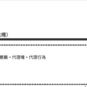 【レジュメハイライト】民法第3回