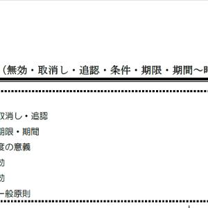 【レジュメハイライト】民法第4回