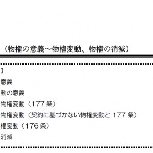 【レジュメハイライト】民法第5回
