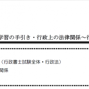 【レジュメハイライト】行政法第1回