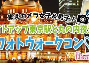 【10/26(土)】集えカメラ女子&男子!写真好きさんいらっしゃい♪ライトアップ東京駅と丸の内夜