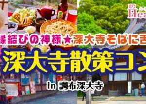 【11/2(土)】30代40代中心!大人世代で気兼ねなく♪新宿から15分で行ける東京の避暑地!縁