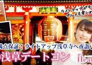 【11/3(日)】30代40代中心!大人世代で気兼ねなく♪ムード満点保証!ライトアップ浅草寺へ夜