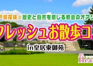 【11/4(月・祝)】30代40代中心!大人世代で気兼ねなく♪一度は訪れたい東京・新発見スポット