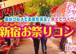 【11/7(木)】2日間限定!一石二鳥のお祭り恋活♡屋台グルメでお腹も満足♪男女でワイワイ!新宿