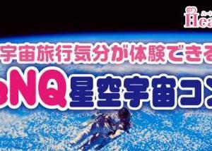 【11/16(土)】TeNQ宇宙旅行気分が体験できる☆星空宇宙コン♪【水道橋】