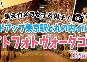 【11/17(日)】集えカメラ女子&男子!写真好きさんいらっしゃい♪ライトアップ東京駅と丸の内イ
