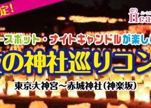 【11/17(日)】30代40代中心!大人世代で気兼ねなく♪毎月17日限定!ライトアップにキャン