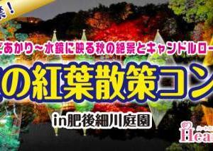 【11/24(日)】見逃し厳禁!10日間だけの紅葉ライトアップ!~ひごあかり~水鏡に映る秋の絶景