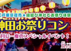 【11/30(土)】月に一度のスペシャルイベント!江戸東京夜市★縁結び神社でお祭り体験!神田お祭