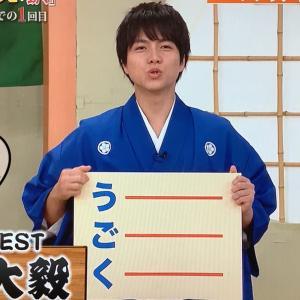 2020/08/23 24時間テレビ 笑点 重ちゃん出演部分