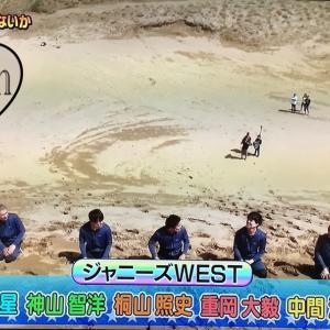 2020/10/19 GO!GO!WEST!!「冒険したってええじゃないか」in 中国地方