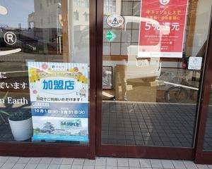 浜松プレミアム付商品券