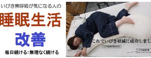 横寝にも対応整圧敷マット