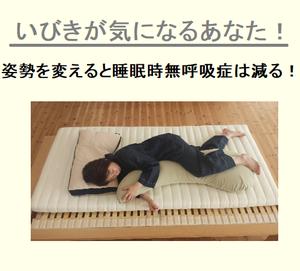 睡眠の質を高める枕