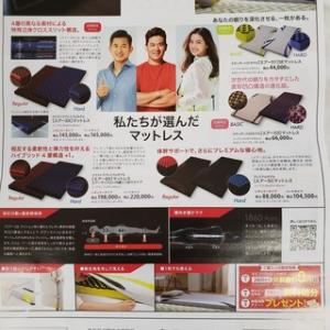 西川AIR健康マット
