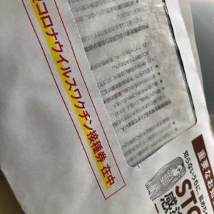 ワクチン打ってきたっ(覚書)