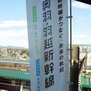 奥羽・羽越新幹線について少し調べてみた