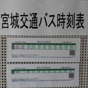 宮城交通の川内亀岡始発【10月末廃止】