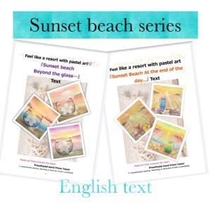 【サンセットビーチシリーズ】英語テキストは、13日より受付開始です❣️