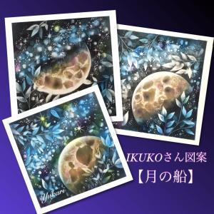 募集❣️キラッキラのやめられない止まらないアート【月の船】