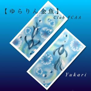 『ゆらりん金魚』Club FCAAモチーフ