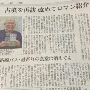 宮川 進さんが朝日新聞に